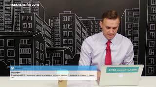 Навальный о том почему упали темпы сбора подписей