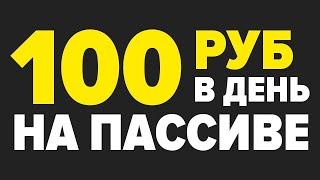 Вывожу прибыль с игры с выводом денег drift.biz. Заработок без вложений от 100 рублей