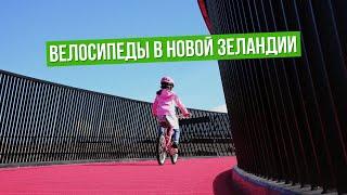 Gambar cover НОВАЯ ЗЕЛАНДИЯ: велосипедная инфраструктура
