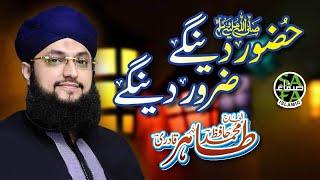 Huzoor Dengein,Hafiz Tahir Qadri - Hafiz Tahir Qadri,Old Top Naat,Audio Naat 2018