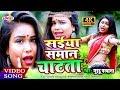 2019 का सुपर हिट HD वीडियो //Saiya Saman Chatata//Guddu Prwana