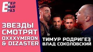 Реакция на Oxxxymiron VS Dizaster: Тимур Родригез и Влад Соколовский