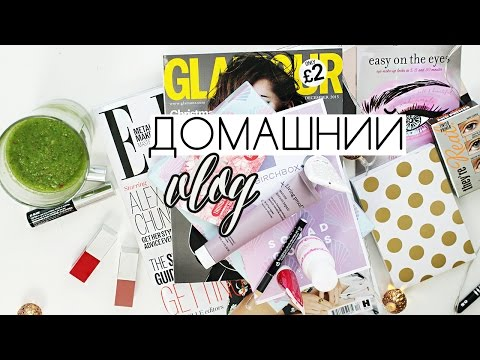 ♥ Домашний Влог | Полезный Завтрак, Бьюти Коробочка, Журналы ♥