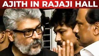 Ajith Pays his Last Respect to Karunanidhi | Ajith in Rajaji Hall