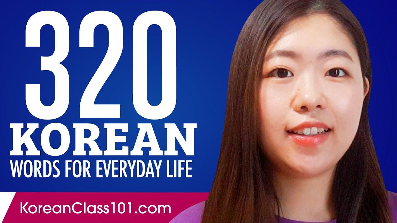 320 Korean Words for Everyday Life - Basic Vocabulary #16