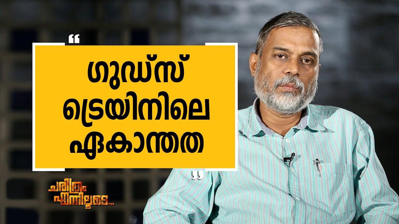 T D Ramakrishnan 5 | Charithram Enniloode 1698 | SafariTV