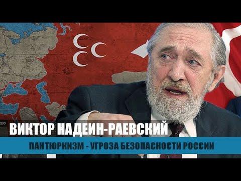 Пантюркизм - это угроза безопасности России