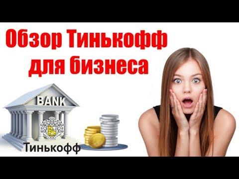 Тинькофф для бизнеса: расчетный счет для ИП и ООО, бухгалтерия Обзор Тинькофф.Бизнес.