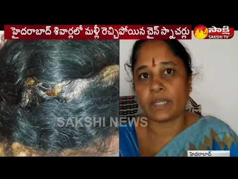 Chain Snatching at Rajendranagar in Hyderabad || Women Injured