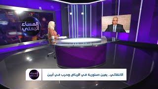المساء اليمني | الانتقالي.. يمين دستورية في الرياض وحرب في أبين | تقديم: آسيا ثابت