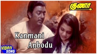 Kanmani Anbodu Full Video Song | Guna Movie Songs | Kamal Haasan | Ilayaraja | Tamil Hit Songs