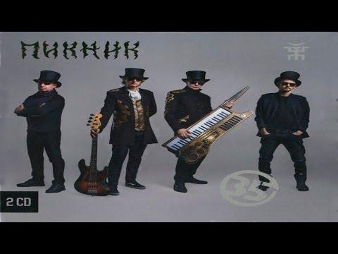 Пикник - Иероглиф (Весь Альбом)