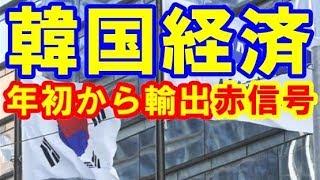 【韓国経済】韓国、年初から輸出赤信号…半導体-29%、船舶-41%