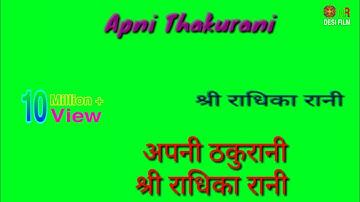 Green Screen Video / Apni thakurani shri Radhika Rani / MR DESI FILM