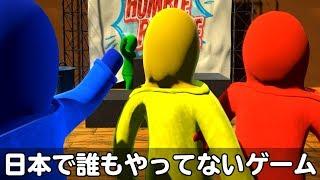 【4人実況】日本で誰もプレイしてない謎のパーティーゲーム