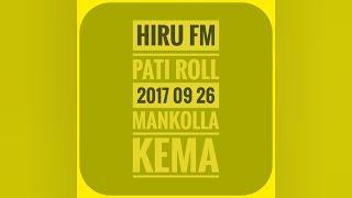 Hiru FM : Pati Roll - 2017 09 26 - Mankolla Kema - මංකොල්ල කෑම (Download Link)