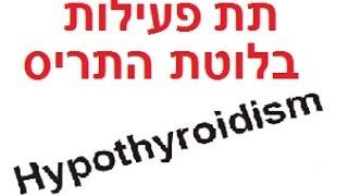 תת פעילות בלוטת התריס, Hypothyroidism