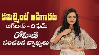 Rohini Reddy Shocking Comments