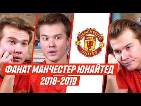 ФАНАТ МАНЧЕСТЕР ЮНАЙТЕД В СЕЗОНЕ 2018/2019