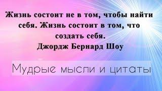 Мудрые мысли и цитаты   Жизнь состоит не в том, чтобы найти себя. Джордж Бернард Шоу
