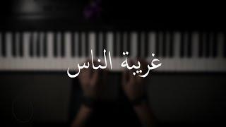 موسيقى بيانو - غريبه الناس - عزف علي الدوخي