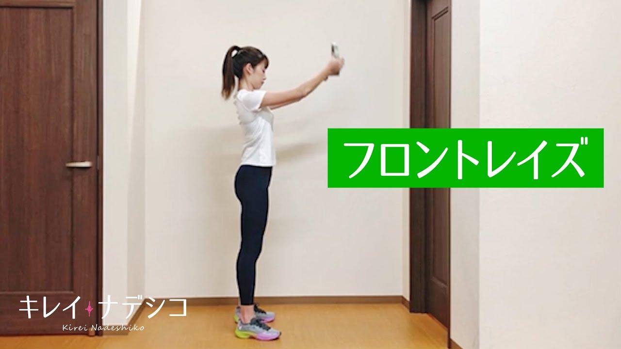 【肩トレ】洋服が似合うカッコイイ肩を作ろう   フロントレイズのやり方【キレイナデシコ Fitness】
