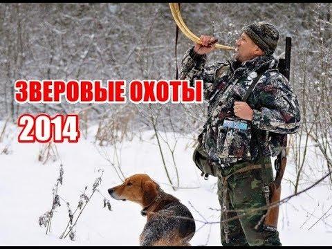 Зверовые охоты 2014_(RUS)