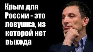 Виталий Портников: Крым для России   это ловушка, из которой нет выхода
