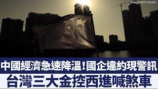 台灣三大金控西進金額直接掛零!中共國企違約現警訊|新唐人亞太電視|20191204