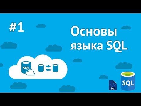 Уроки SQL для начинающих / #1 - Что такое SQL? Установка локального сервера