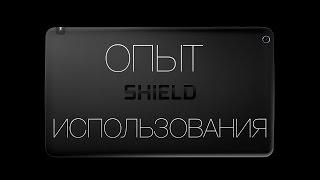 Опыт Использования Nvidia Shield Tablet Спустя 3 месяца