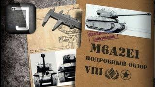 M6A2E1. Броня, орудие, снаряжение и тактики. Подробный обзор