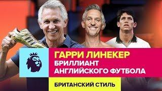 видео: Гари Линекер. Рыцарь британского футбола
