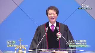 신생중앙교회 김연희 목사 - 성도는 다 스승이요 다 예수의 제자입니다