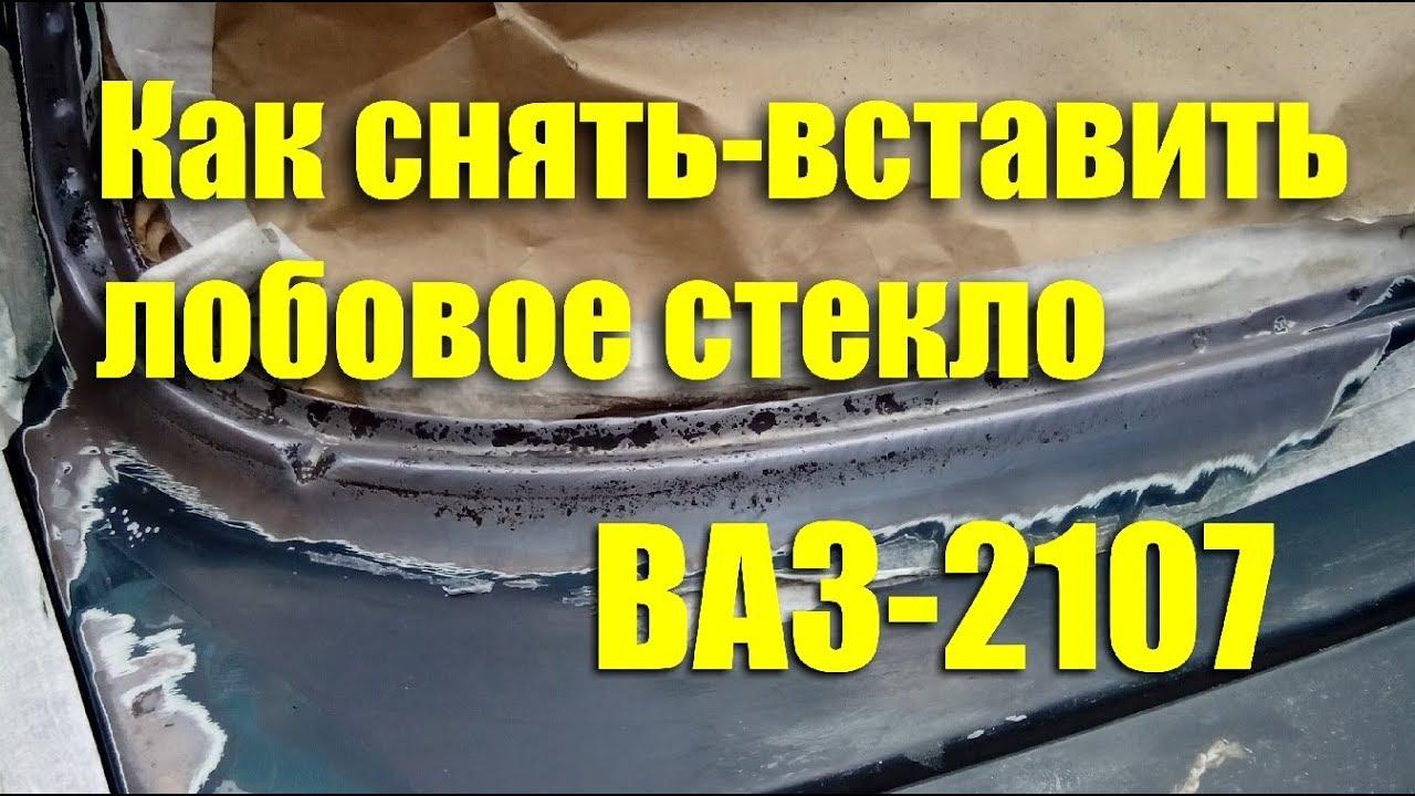 Как снять-вставить лобовое стекло ВАЗ-2107