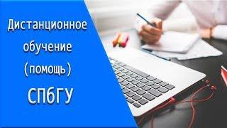СПбГУ: дистанционное обучение, личный кабинет, тесты.