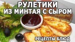 Рецепты блюд. Рулетики из минтая с сыром простой рецепт приготовления