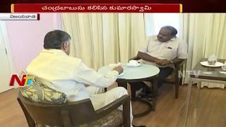 Karnataka CM Kumaraswamy Meets AP CM Chandrababu Naidu In Vijayawada | NTV