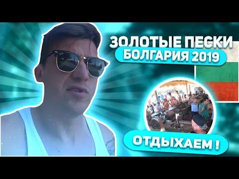Болгария Золотые пески 2019 / Bulgaria Golden Sands / MOJITO BEACH BAR 18+
