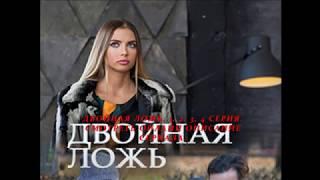 Двойная ложь 1, 2, 3, 4 серия, смотреть онлайн Описание сериала 2018! Анонс! Премьера