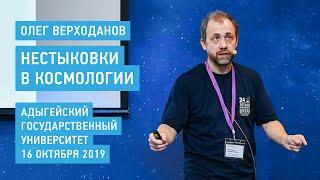 Нестыковки в космологии - Олег Верходанов