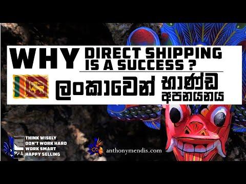 Why Direct Shipping is a Success ? - ලංකාවෙන් භාණ්ඩ අපනයනය