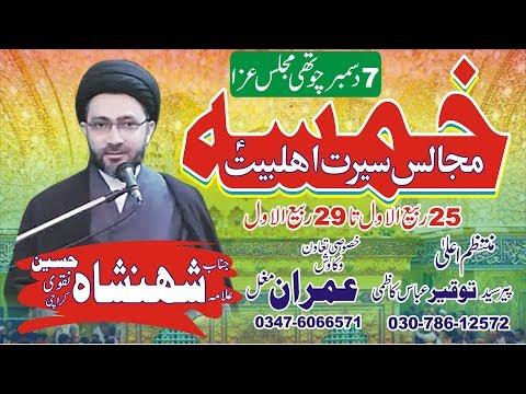 Allama Shahenshah Hussain Naqvi 7 Des 2018 Mojianwala