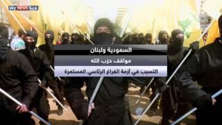 انتقادات لبنانية لحزب الله بسبب سياساته وتبعيته لإيران