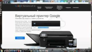 Как печатать документы удалённо на своём принтере(Как печатать документы удалённо на своём принтере Fiabee (Google Play): ..., 2012-05-16T03:31:36.000Z)