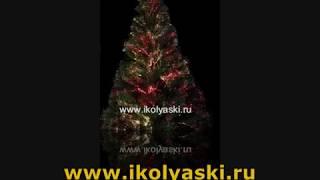 елка световод Кристалл, Fiber Optic Christmas Tree Crystal(Елка светодиодная Кристалл. Новогодняя елка со световолокном, бесплатный звонок из любого города России:..., 2009-12-09T23:05:00.000Z)