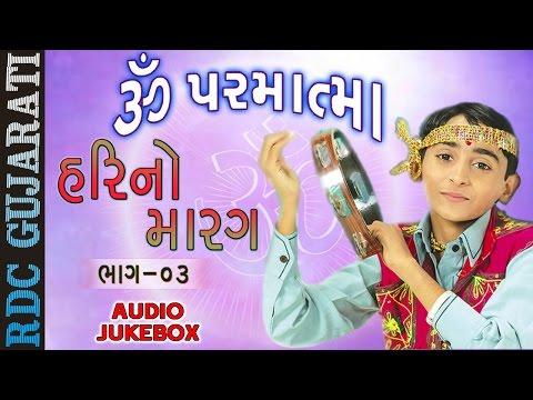 Om Parmatma Tamare Sarne | Hari No Marag Part 3 | Hari Bharwad | Super Hit Gujarati Bhajan