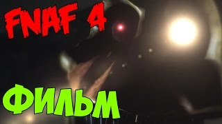 Five Nights At Freddy's 4 - ФИЛЬМ ВЫШЕЛ -