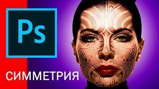 Как включить симметрию в Photoshop