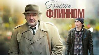 Быть Флинном / Being Flynn (2012) / Драма, Комедия / Роберт Де Ниро